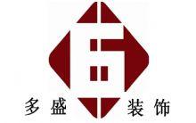 中山市多盛装饰设计工程有限公司(经营异常)