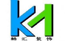 上海酷汇建筑装饰工程有限公司(营业执照吊销)