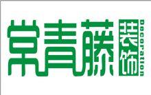 长沙常青藤装饰工程设计有限公司(已注销)