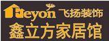 飞扬鑫立方家居馆的Logo