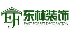重庆东林装饰工程有限公司