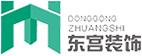 陕西东宫建筑装饰工程有限公司