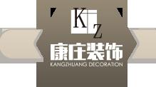 天津市康庄家庭装饰有限公司