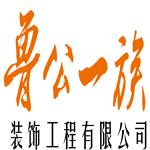 西宁鲁公一族装饰工程有限公司