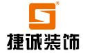 贵阳捷诚装饰工程有限公司