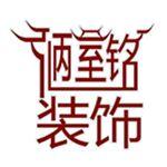 南昌陋室铭装饰设计有限公司