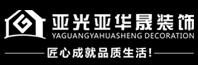 北京亚光亚华晟装饰工程有限公司