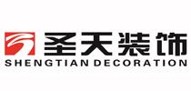 黄山市圣天装饰工程有限公司