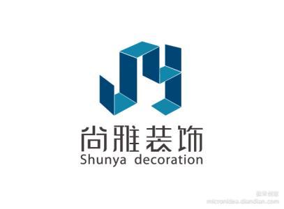 麻城尚雅装饰设计工程有限公司