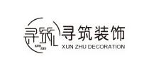 河南寻筑建筑装饰工程有限公司