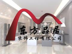 宁波东方品居装饰工程有限公司