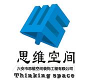 六安市思维空间装饰工程有限公司