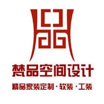 宁波梵品空间设计有限公司