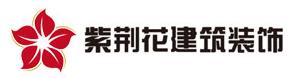 四平紫荆花建筑装饰有限公司