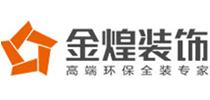 贵州盛欣金煌建筑装饰有限公司(已注销)