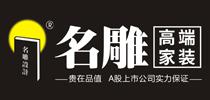 广州名雕高端家装