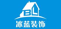 桂林冰蓝装饰工程有限公司
