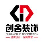 云南创舍装饰工程有限公司