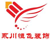 重庆恒飞装饰工程有限公司