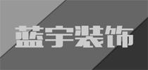 黔南蓝宇装饰工程有限责任公司