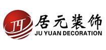 安徽省居元装饰工程有限公司