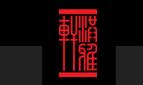 洪雅轩国际艺术设计事务所