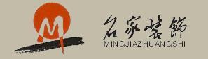深圳市名家装饰设计工程有限公司