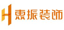 武汉惠振装饰工程有限公司