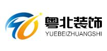 南京粤北装饰工程有限公司