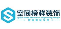 徐州空间榜样装饰工程有限公司