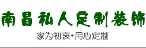 南昌私人定制装饰工程有限公司