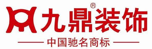 沈阳九鼎大宅装饰工程有限公司