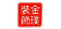 贵州建丰金璞装饰设计工程有限公司