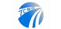 重庆柒摄氏度装饰工程设计有限公司