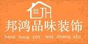 重庆邦鸿装饰设计有限公司