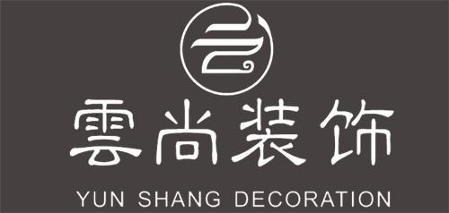 重庆云尚玉装饰工程设计有限公司