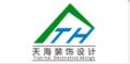 西藏天海装饰设计工程有限公司