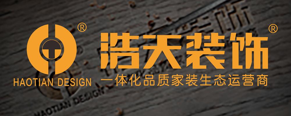 浩天深圳设计院