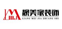 广西南宁靓美家装饰装修工程有限公司