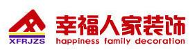 济南幸福人家装饰设计工程有限公司