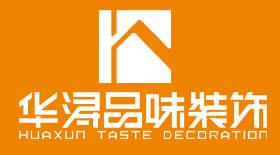 广州市花都华浔品味装饰设计工程有限公司