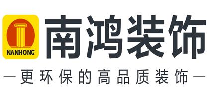 南鸿装饰工程有限公司绍兴分公司