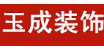 潍坊玉成装饰
