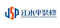 万州江水平装修公司