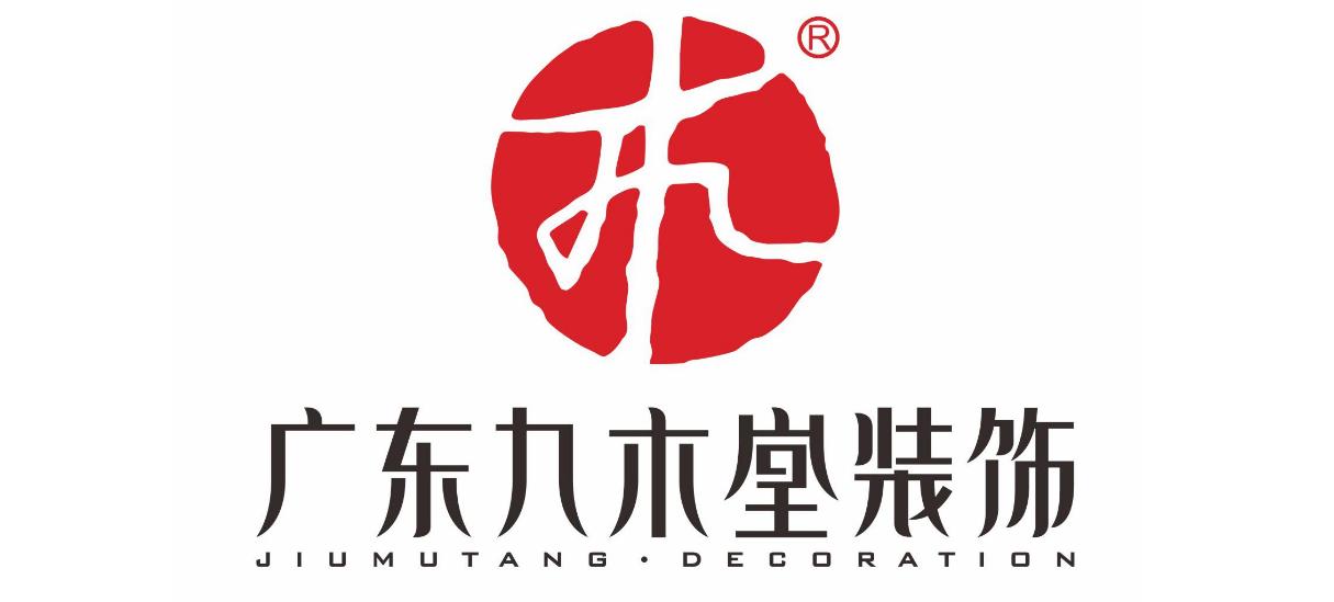 广州九木堂装饰泸州分公司